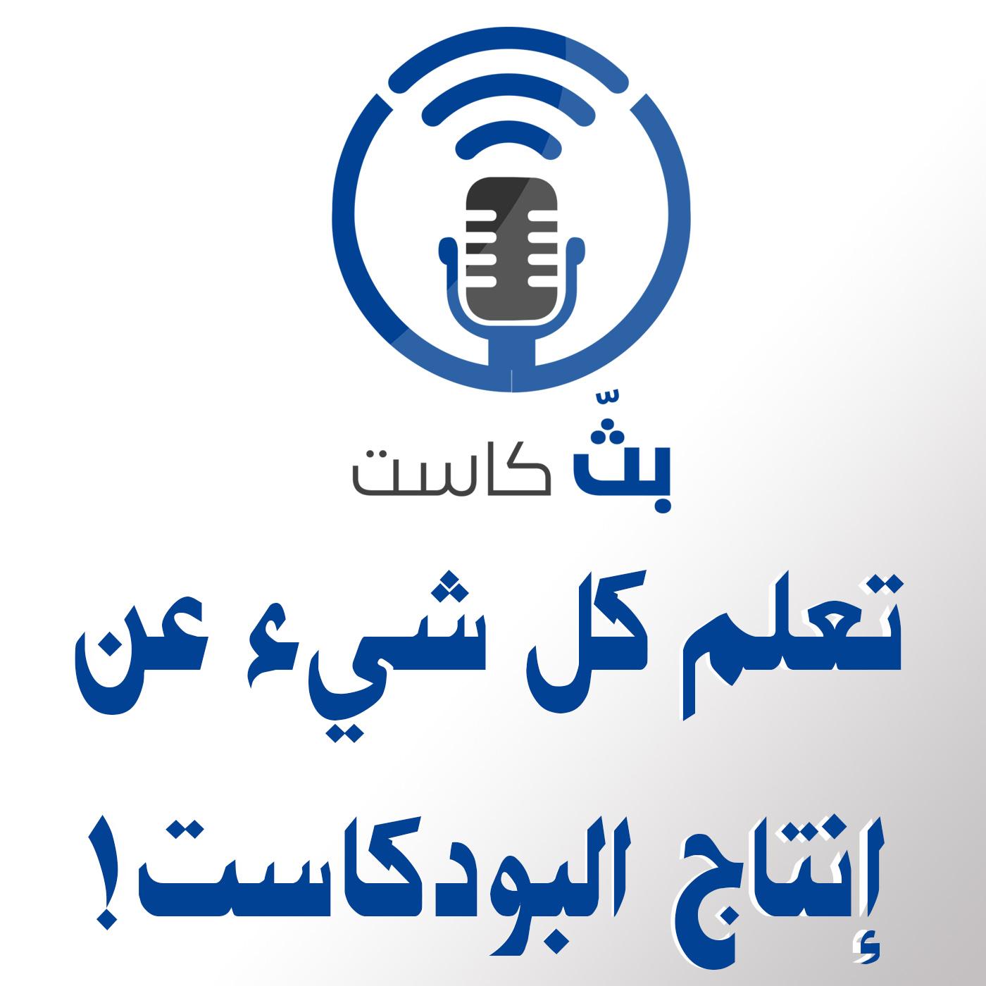 بثّ كاست | بودكاست عربي يعلمك إنتاج البودكاست